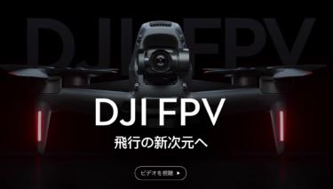 DJIの新製品FPVドローンは時速140kmを実現【2021年3月2日発表】
