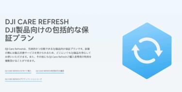 DJI Care Refreshの加入がお得な理由【DJI ドローン】